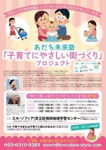 adachimirai_event345
